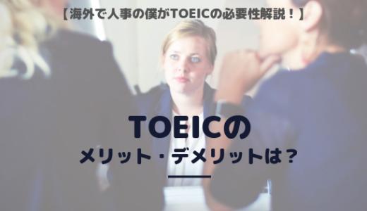 社会人必見!TOEICのメリット、デメリットは?【海外で人事の僕がTOEICの必要性解説!】