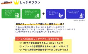 Shikkari Plan