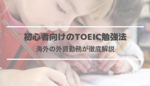 TOEICの勉強方法!600点を取りたい初心者向けに、外資で海外勤務の僕が解説