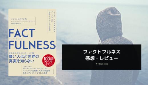 ファクトフルネスの書評・感想【海外で読むビジネス本】