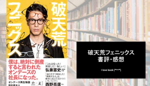 破天荒フェニックスの書評・感想【俺が小学生の時はな、眼鏡って2万ちょいしたよ…最近メガネ安くね?】