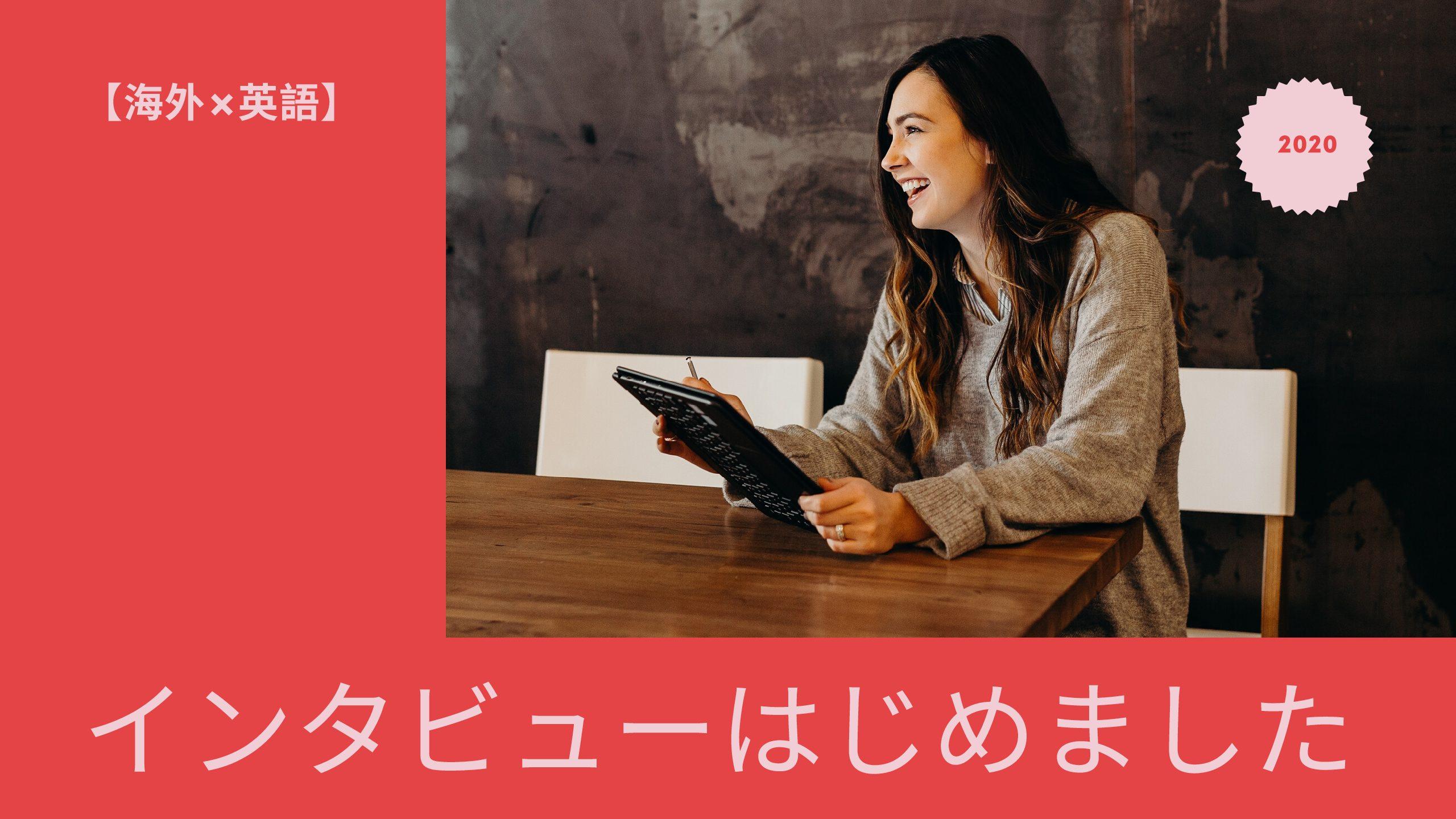 【海外×英語】でインタビューをはじめました☆(インタビューされたい方も募集してます)