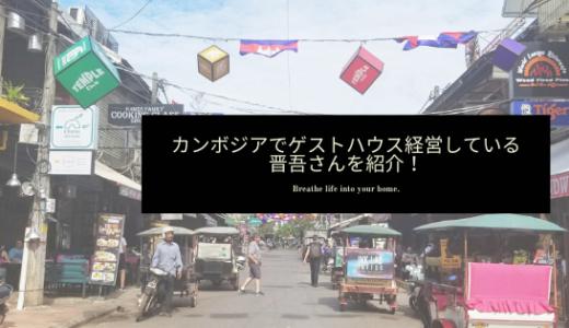 カンボジアでゲストハウス経営をしている晋吾さんを紹介!ブログリンクあり!