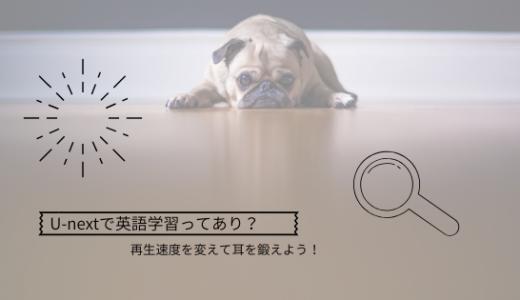 U-nextで英語学習ってあり?再生速度を変えて耳を鍛えよう!