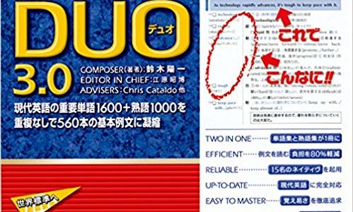 Duo 3.0で英単語学習に失敗、挫折した人必見!【Duo3.0に代わるオススメ教材、アプリも紹介します!】