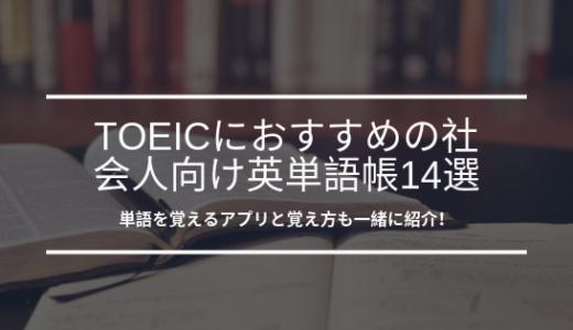 TOEICにおすすめの社会人向け英単語の本、教材14選!海外勤務が覚え方も解説!