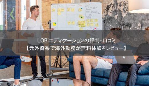 【最新版】LOBiエデュケーションの評判・口コミ|元外資、海外勤務の僕が無料体験をレビュー!9〜11月までのキャンペーン情報も!