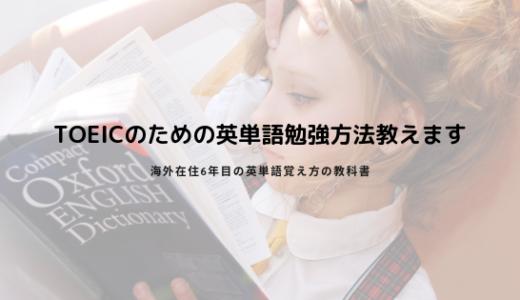 TOEIC勉強方法!単語がなかなか覚えられない?覚え方を海外6年目の僕が教えます