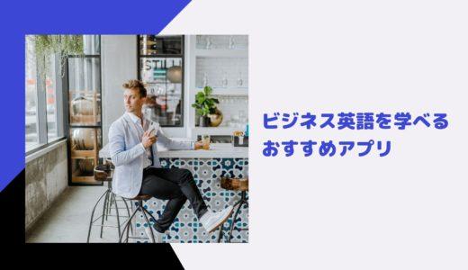 ビジネス英語を学べるおすすめアプリを9つから厳選!海外で働く僕のおすすめアプリは?